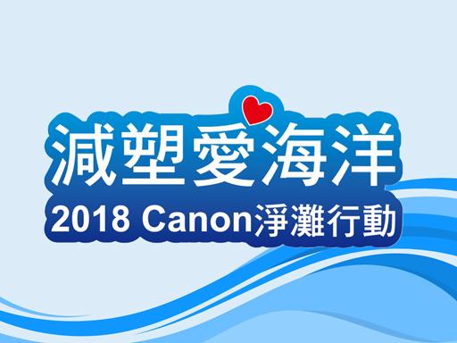 減塑愛海洋 Canon 2018 淨灘行動