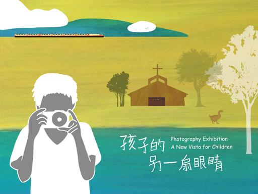 「孩子的另一扇眼睛」2018 兒童攝影展