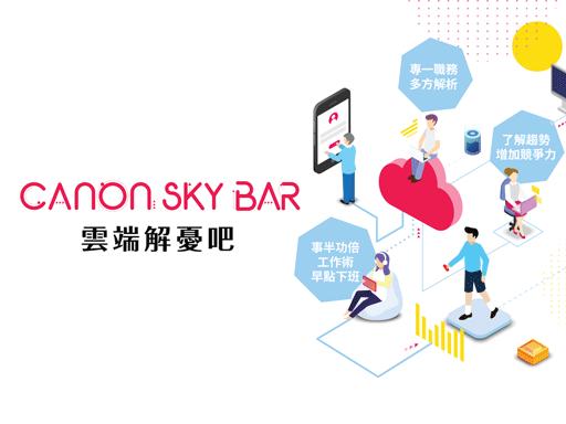 Canon Sky Bar 雲端解憂吧 力邀各界分享關鍵趨勢對談