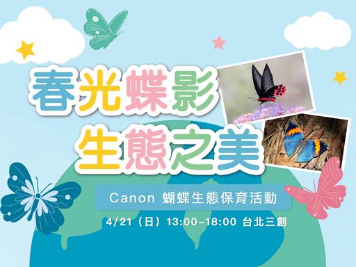 2019 Canon 蝴蝶保育活動
