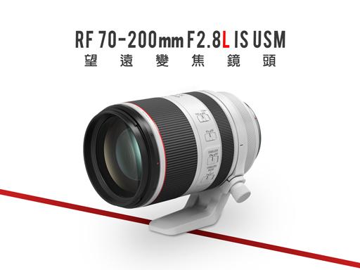 Canon 全新 RF 70-200mm f/2.8L IS USM 望遠變焦鏡頭 正式開賣
