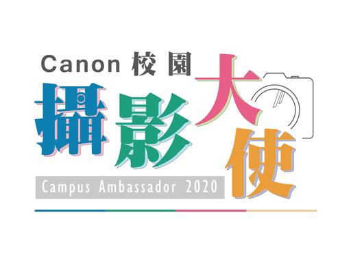 第一屆「Canon 校園攝影大使」選拔大賽  熱烈開跑中