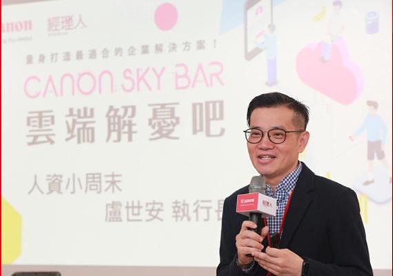 智慧商務解決方案 再創人資部門新價值 Canon「Skybar雲端解憂吧:人資神盾局」精彩活動花絮