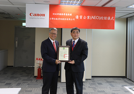 Canon 台灣佳能資訊 獲頒海關「安全認證優質企業(AEO)」證書 積極落實安全便捷的全球貿易供應鏈  提供消費者優質服務