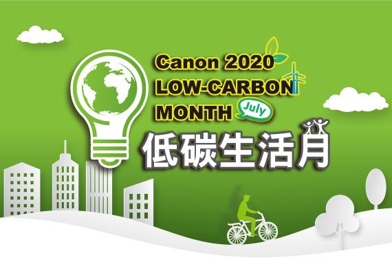 2020 Canon 低碳生活月