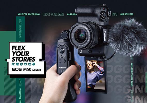 專為VLOG量身打造!Canon EOS M50 Mark II在台開賣