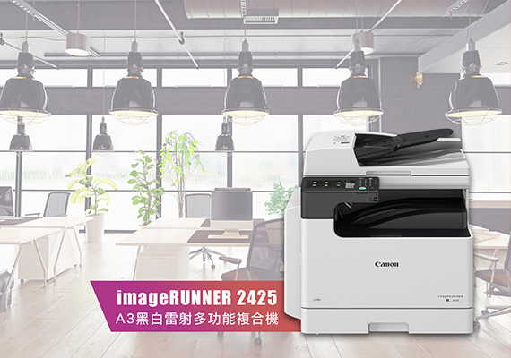 Canon推出複合機新時代「小巨人」 imageRUNNER 2425 震撼登場
