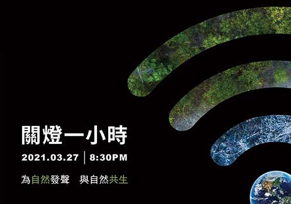 Canon 連續十三年響應「Earth Hour 關燈一小時」極端環境變遷 台灣恐成乾旱之島 十件日常生活小動作號召全民共同響應