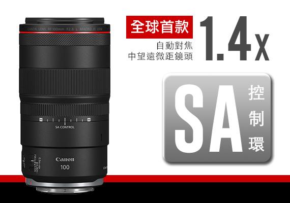 Canon 全新RF 100mm f/2.8L Macro IS USM 正式開賣 全球首款 1.4 倍最高放大率的中望遠微距自動對焦鏡頭  創新搭載SA控制環 可隨拍攝者喜好自由改變散景風格
