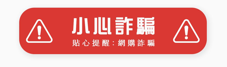 宣導圖-banner.jpg